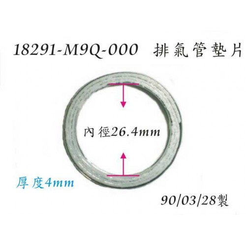 EXH. PIPE GASKET