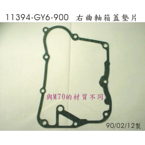 R. COVER GASKET